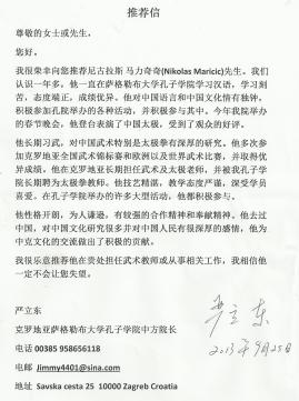 confucius.recomendation.letter