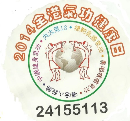 scan-hongkong-amblem
