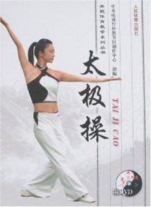邱慧芳太極操.qiuhuifang.dvd