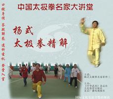 yangshijingjie