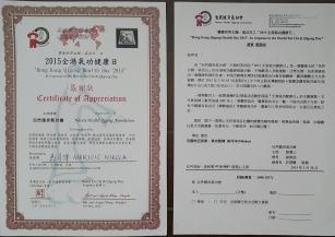 diploma-health-qigong-20161028_155430-1-2