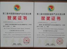 diploma-health-qigong-20161028_155430-1-6