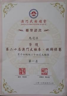 diploma-wushu-iwuf-taichi-taijiquan-20161028_172946-1-22